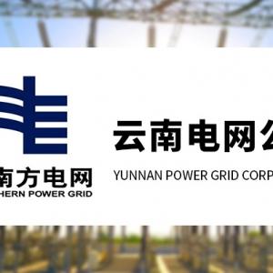 雲(yun)南電網